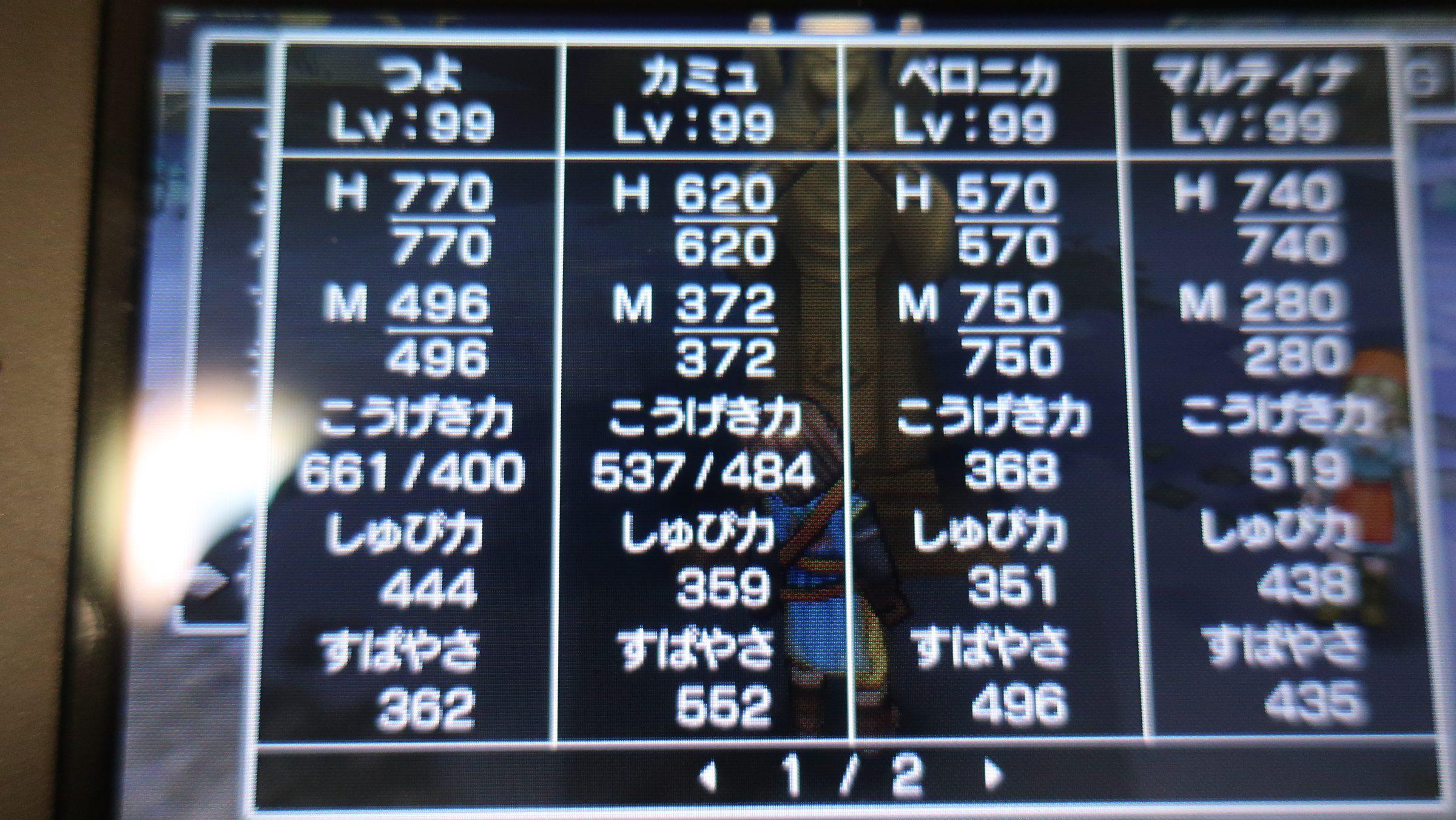 11 99 ドラクエ レベル ドラクエ11攻略 ふっかつのじゅもんの裏技で、ゲーム後半まで行く方法